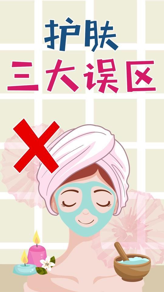 #护肤 护肤三大误区,很多人连第一个就不知道.......