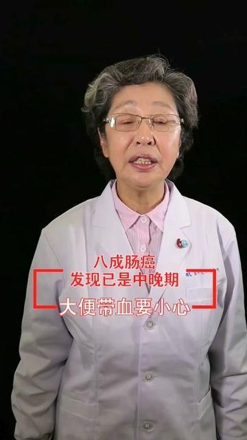 八成肠癌发现已是中晚期,哪种便血最可怕?