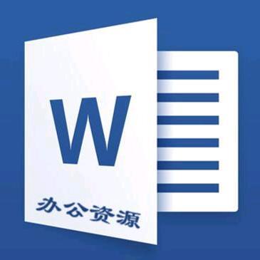 办公资源-Word