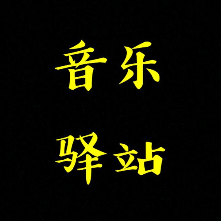 音乐驿站(中鼎)