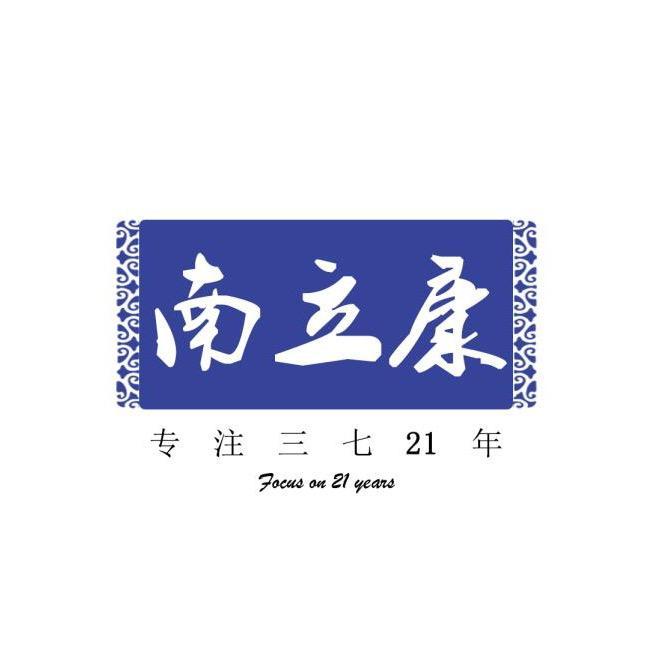 文山三七南立康