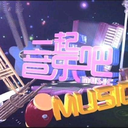 音乐🎵→小耿