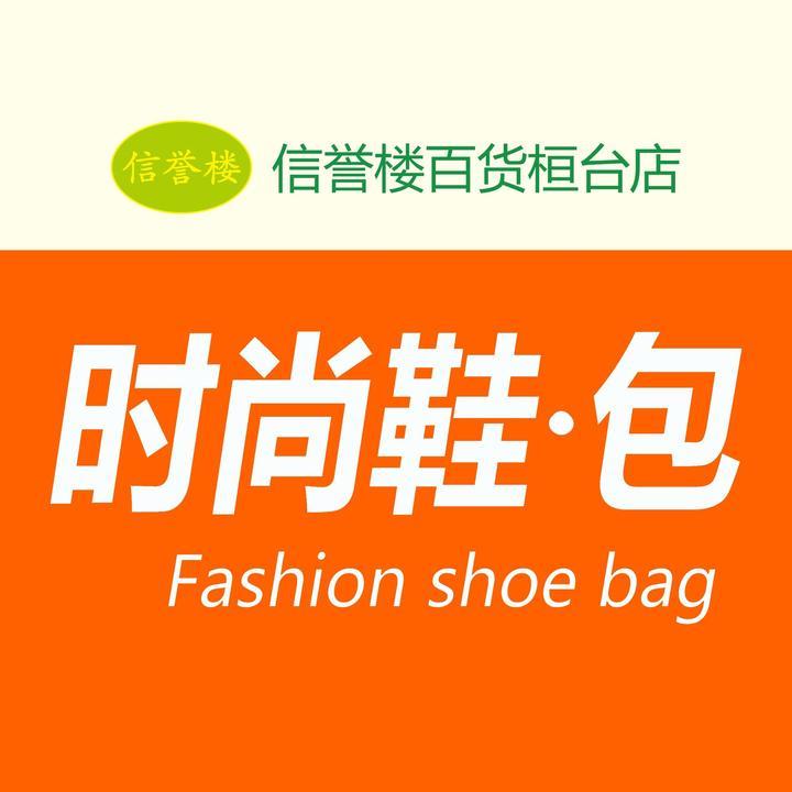 桓台信誉楼时尚鞋、包