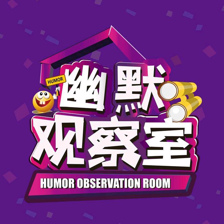 幽默观察室