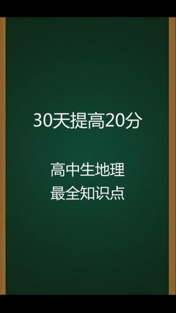 高中生地理必备(1),30天提高20分#高中