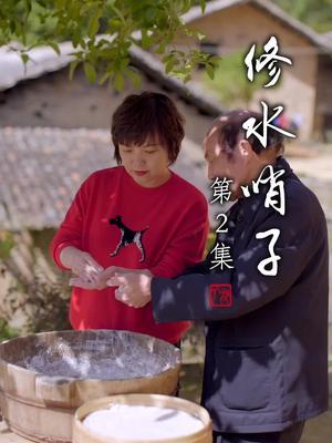 #修水哨子 第二集:纳馅包团,滚圆成型—— 哨子象征着圆满。#邬小虹 #美食分享官 #重阳节