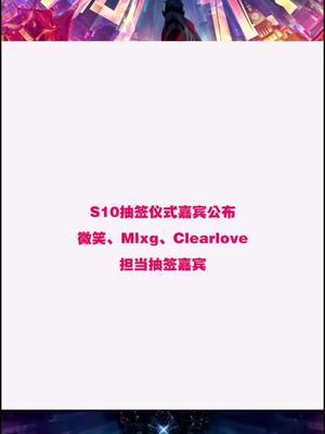 明晚S10抽签嘉宾公布:微笑、香锅、厂长担当抽签嘉宾!#lpl #s10