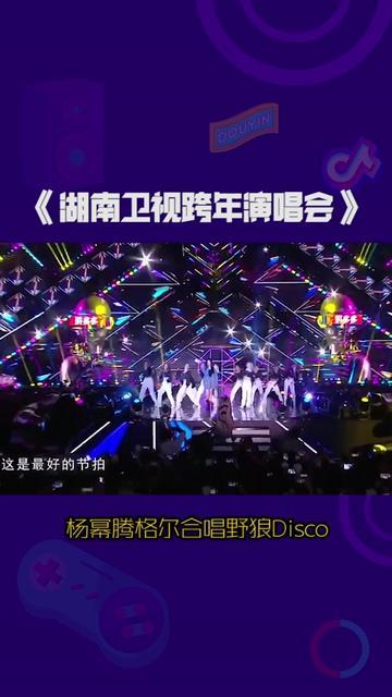 #杨幂 #腾格尔 合唱《野狼disco》,这个舞台超酷了!#我在抖音看综艺