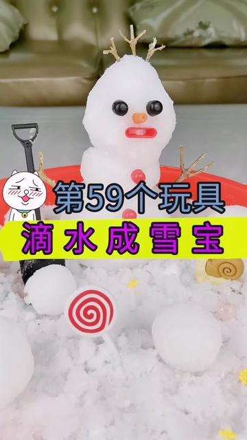 从没有见过雪的南方人,居然穿短袖玩这个~到底是什么啊?!#自制玩具  #创意diy #神奇